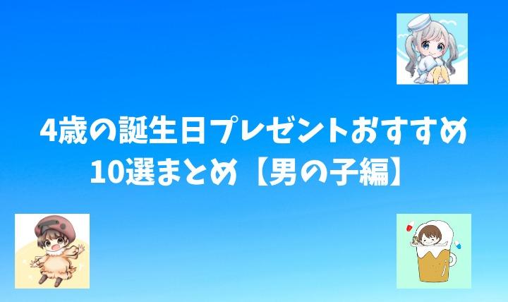 4歳の誕生日プレゼントおすすめ10選まとめ【男の子編】
